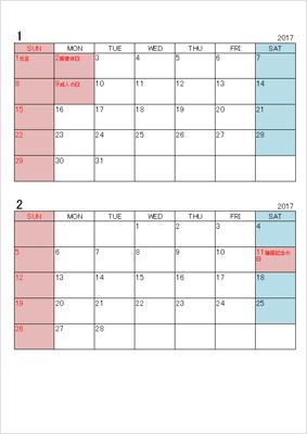 エコでシンプルなエクセルカレンダー
