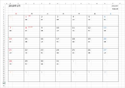 改行いらずで楽々なカレンダー