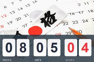 countdown-free-eye