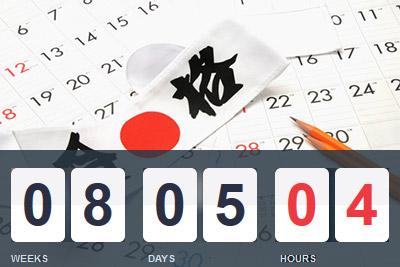 数々のイベントに向けてあとどれくらいの期間があるのかを示してくれます。