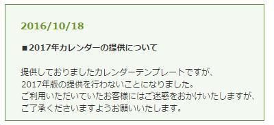 更新情報で2017年のカレンダーは提供しないとの案内!