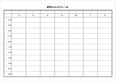 生活リズムに合わせて選べるカレンダー