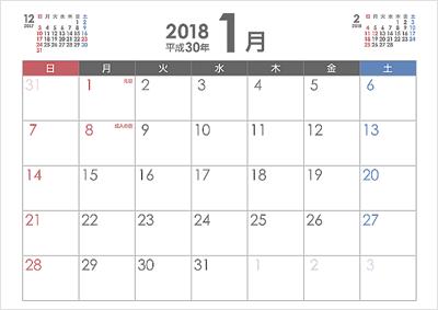 シンプルで見やすいカレンダー