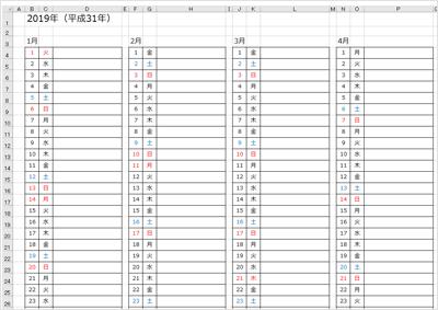 年間のスケジュール表です