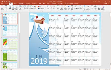 2019年のパワーポイント 年間カレンダー無料版