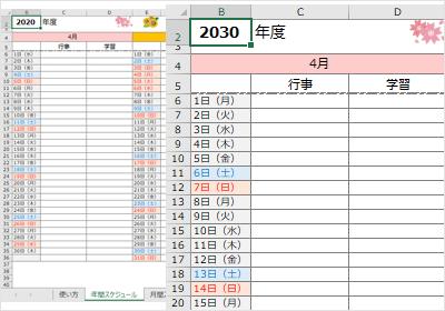 2019年でも2020年としても利用できること。