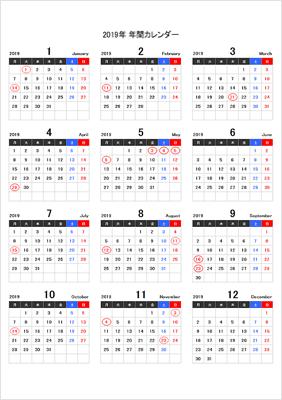 2019年の1月から12月までの分がそれぞれ1シートになっています。