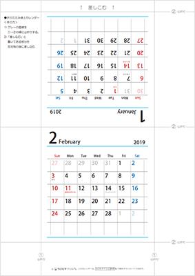 ダウンロードして印刷したカレンダーを折りたたんで作ります