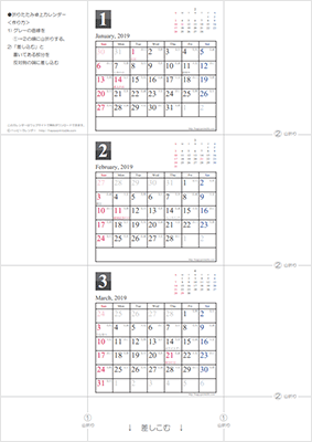 はがきサイズのカレンダー
