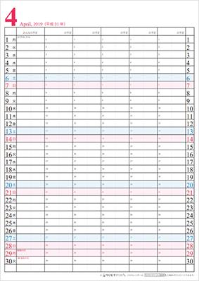 ちびむすカレンダー2