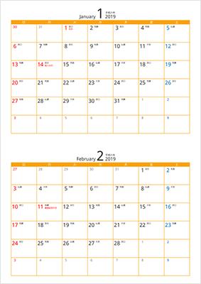 機能性重視カレンダー2