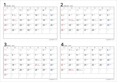 機能性重視カレンダー4