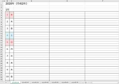 1日分の書き込みスペースがたくさんのセルに分かれている