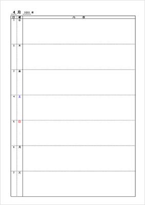 編集可能なエクセルのカレンダー
