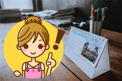 身近に置く卓上カレンダーにはデザイン性やかわいさを求めたい