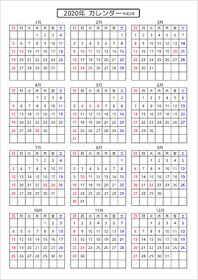機能性重視カレンダー1