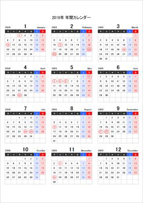 月曜始まりで週初はバッチリ 無料カレンダー2020