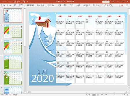 2020年のパワーポイント 年間カレンダー無料版