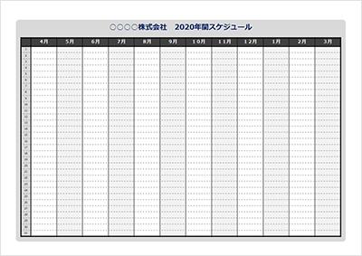 年間スケジュールカレンダー