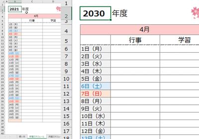 2020年でも2021年としても利用できること。