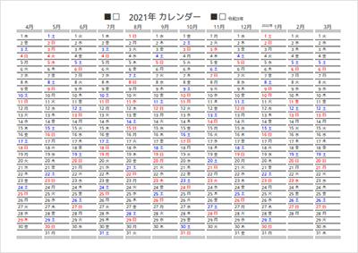 機能性重視カレンダー3