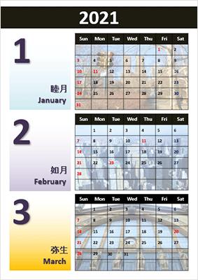 パワーポイントカレンダー1